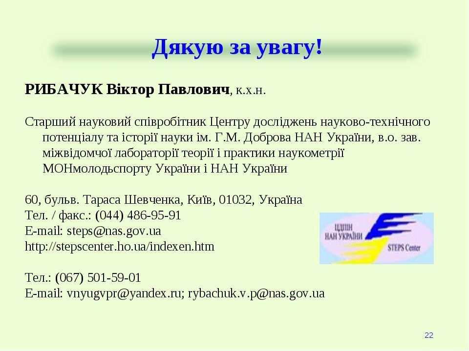 Дякую за увагу! РИБАЧУК Віктор Павлович, к.х.н. Старший науковий співробітни...