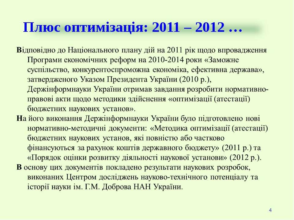 Плюс оптимізація: 2011 – 2012 … * ЦЕНТP ДОСЛIДЖЕНЬ НАУКОВО-ТЕХНIЧНОГО ПОТЕНЦI...