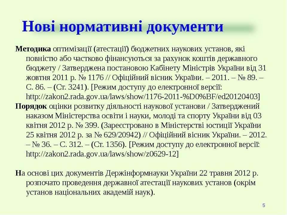Нові нормативні документи Методика оптимізації (атестації) бюджетних наукових...