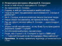 2. Літературна вікторина «Відомий В. Сосюра» Коли і в якій області народився ...