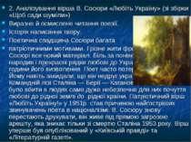 2. Аналізування вірша В. Сосюри «Любіть Україну» (зі збірки «Щоб сади шуміли»...