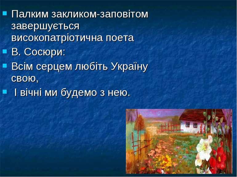 Палким закликом-заповітом завершується високопатріотична поета В. Сосюри: Всі...