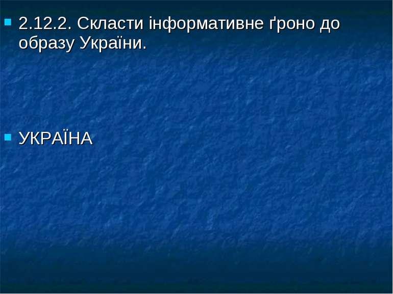 2.12.2. Скласти інформативне ґроно до образу України. УКРАЇНА