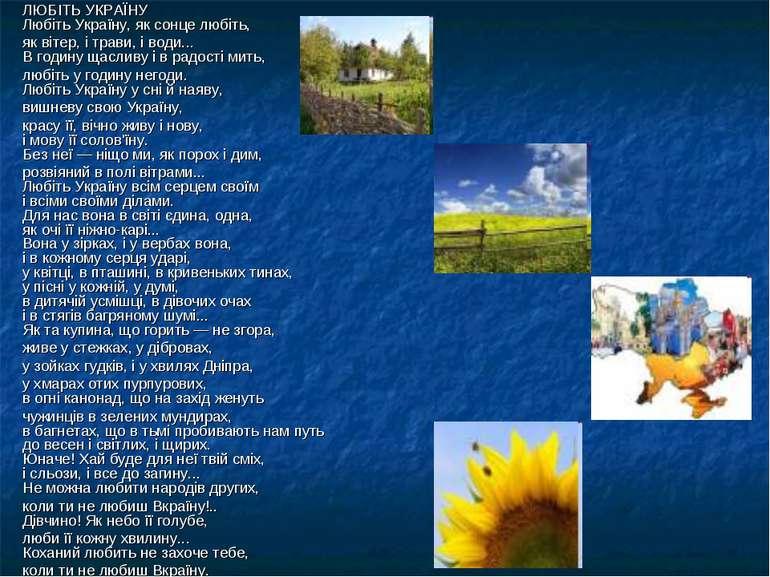 ЛЮБІТЬ УКРАЇНУ Любіть Україну, як сонце любіть, як вітер, і трави, і води... ...