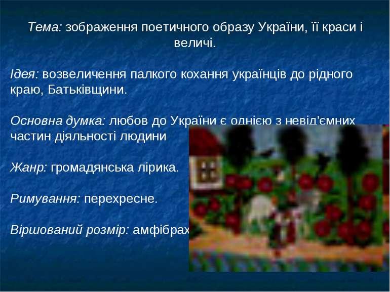 Тема: зображення поетичного образу України, її краси і величі. Ідея: возвелич...