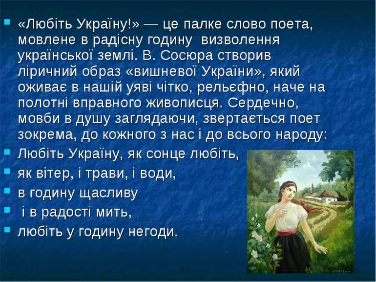 «Любіть Україну!» — це палке слово поета, мовлене в радісну годину визволення...