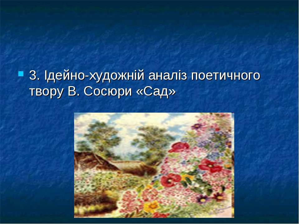 3. Ідейно-художній аналіз поетичного твору В. Сосюри «Сад»