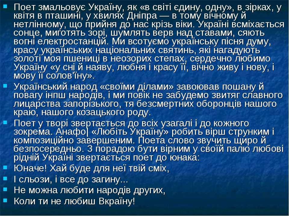Поет змальовує Україну, як «в світі єдину, одну», в зірках, у квітя в пташині...