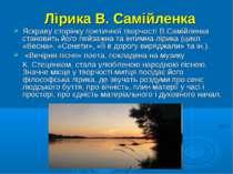 Лірика В. Самійленка Яскраву сторінку поетичної творчості В.Самійленка станов...
