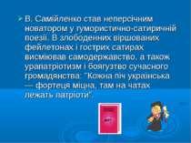 В. Самійленко став неперсічним новатором у гумористично-сатиричній поезії. В ...
