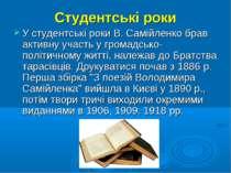 Студентські роки У студентські роки В. Самійленко брав активну участь у грома...