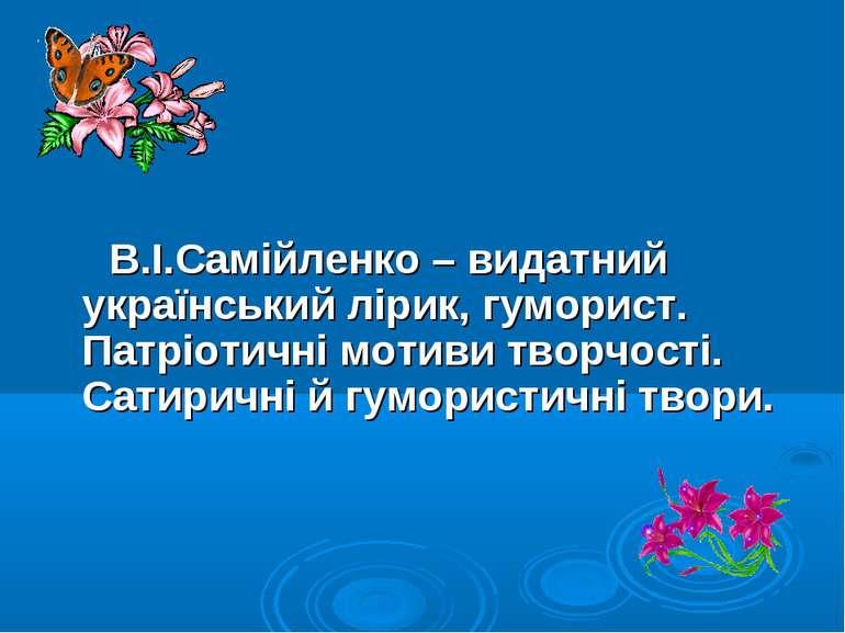 В.І.Самійленко – видатний український лірик, гуморист. Патріотичні мотиви тво...