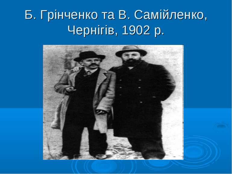 Б. Грінченко та В. Самійленко, Чернігів, 1902 р.