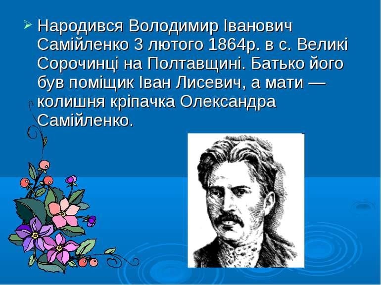 Народився Володимир Іванович Самійленко 3 лютого 1864р. в с. Великі Сорочинці...