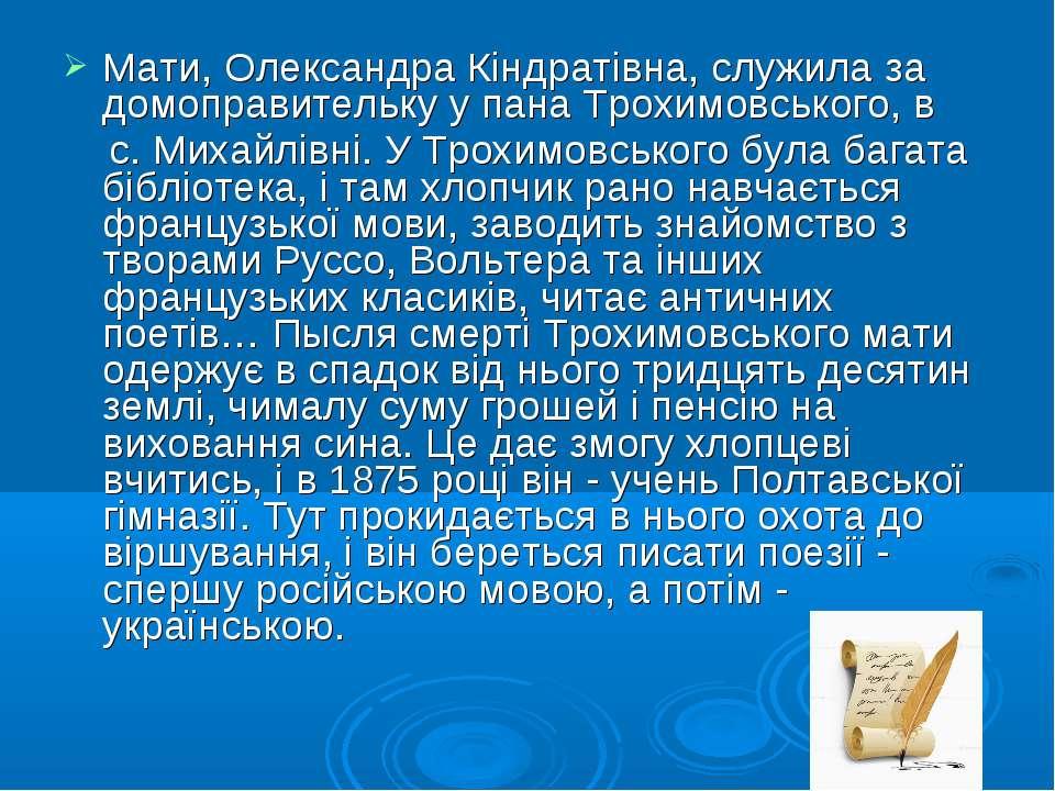Мати, Олександра Кіндратівна, служила за домоправительку у пана Трохимовськог...