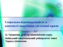 Соціальна відповідальність в контексті подолання системної кризи О. Грішнова,...