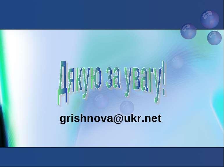 grishnova@ukr.net