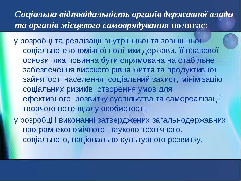 Соціальна відповідальність органів державної влади та органів місцевого самов...