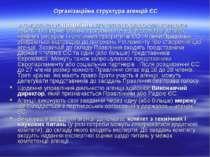 Організаційна структура агенцій ЄС Агенцією керує Правління, яке затверджує о...