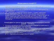 Фінансування агенцій ЄС Діяльність більшості агенцій першого стовпа фінансуєт...