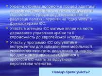 Україна отримає допомогу в процесі адаптації до норм і стандартів ЄС, зможе р...