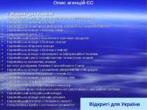 Опис агенцій ЄС І. Відкриті для України: Європейська фундація з поліпшення ум...