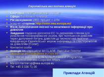Європейська екологічна агенція Категорія Наглядова агенція, І стовп Сфера Еко...