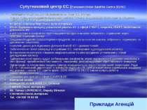 Супутниковий центр ЄС (European Union Satellite Centre (EUSC) Категорія Агенц...