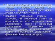 Європейська Комісія визначила перелік агенцій і програм, повністю або частков...