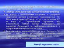 Нині існує близько тридцяти агенцій Європейського Союзу, які поділяються на: ...