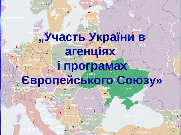"""""""Участь України в агенціях і програмах Європейського Союзу»"""