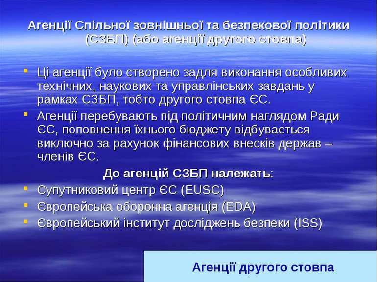 Агенції Спільної зовнішньої та безпекової політики (СЗБП) (або агенції другог...