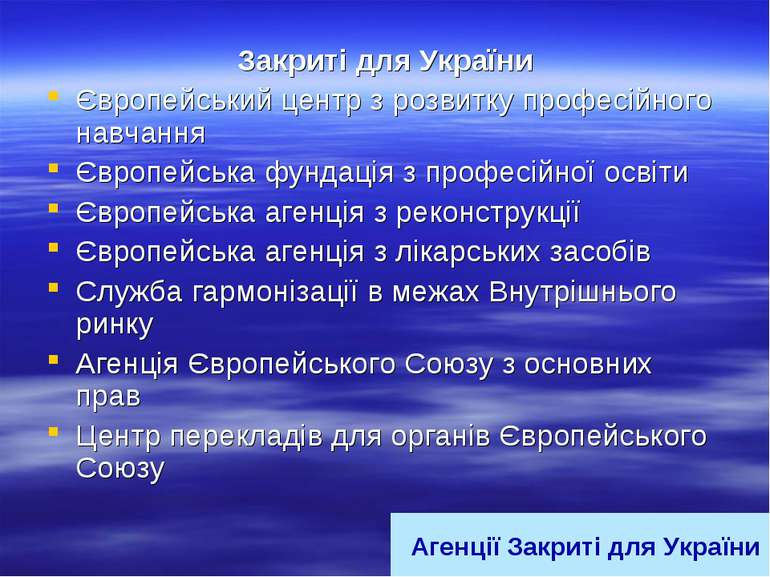 Закриті для України Європейський центр з розвитку професійного навчання Європ...