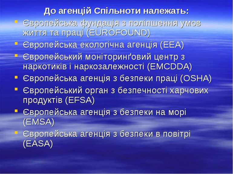 До агенцій Спільноти належать: Європейська фундація з поліпшення умов життя т...