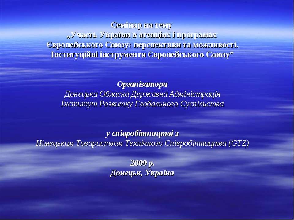 """Семінар на тему """"Участь України в агенціях і програмах Європейського Союзу: п..."""
