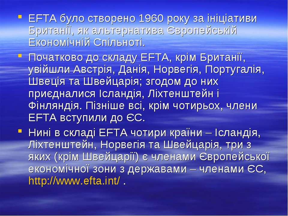 EFTA було створено 1960 року за ініціативи Британії, як альтернатива Європейс...