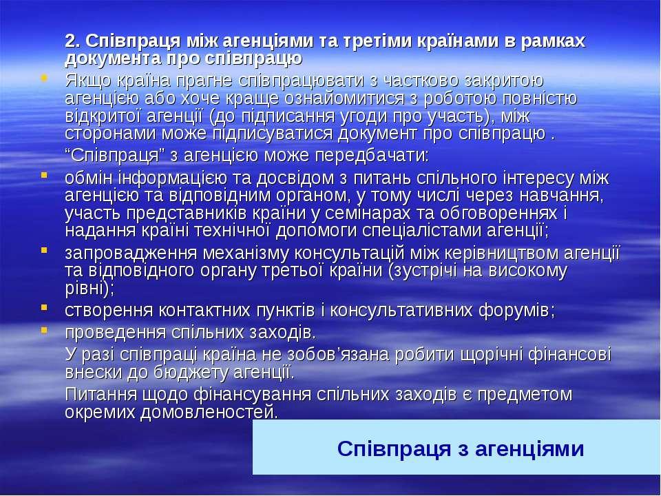 2. Співпраця між агенціями та третіми країнами в рамках документа про співпра...