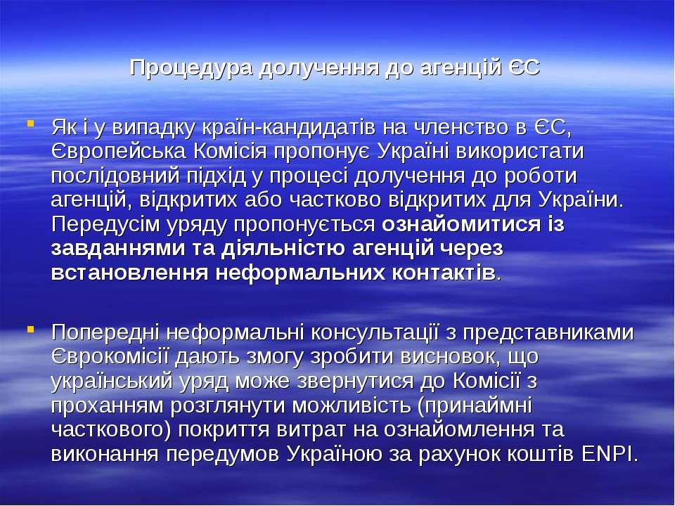 Процедура долучення до агенцій ЄС Як і у випадку країн-кандидатів на членство...