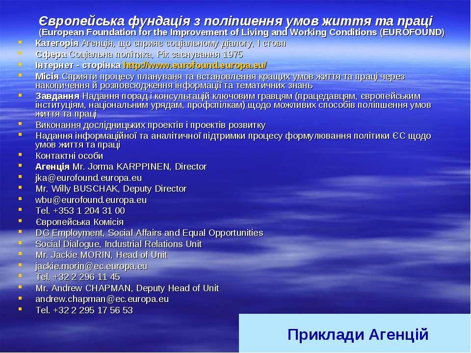 Європейська фундація з поліпшення умов життя та праці (European Foundation fo...
