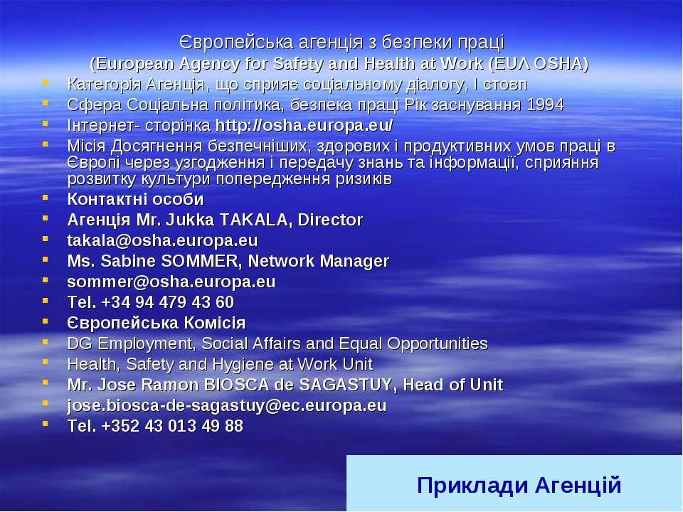 Європейська агенція з безпеки праці (European Agency for Safety and Health at...