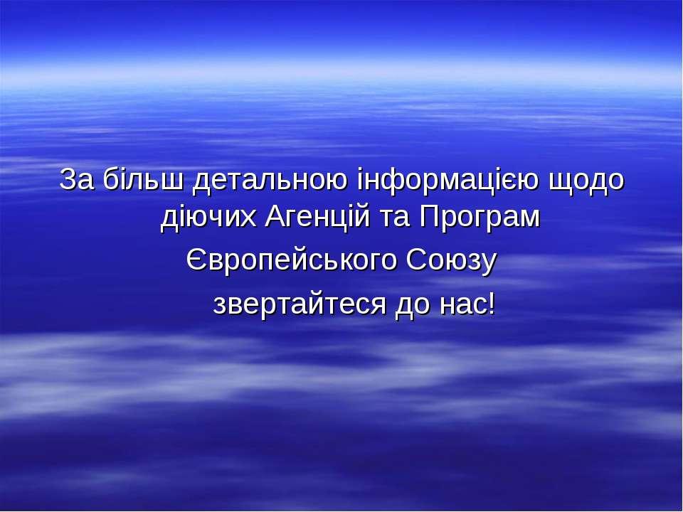 За більш детальною інформацією щодо діючих Агенцій та Програм Європейського С...