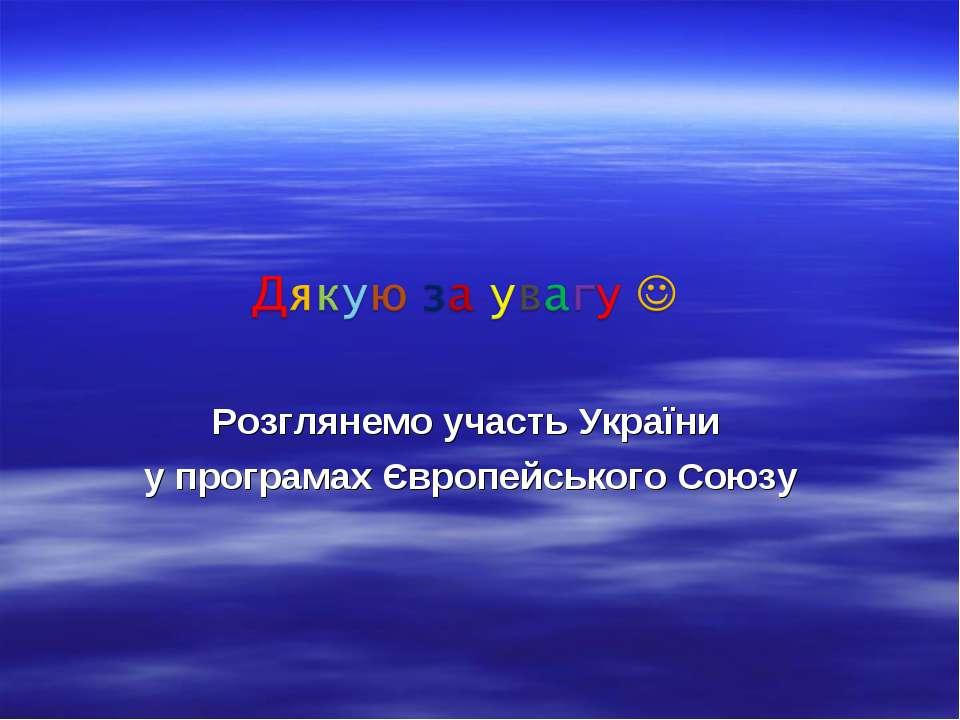 Розглянемо участь України у програмах Європейського Союзу