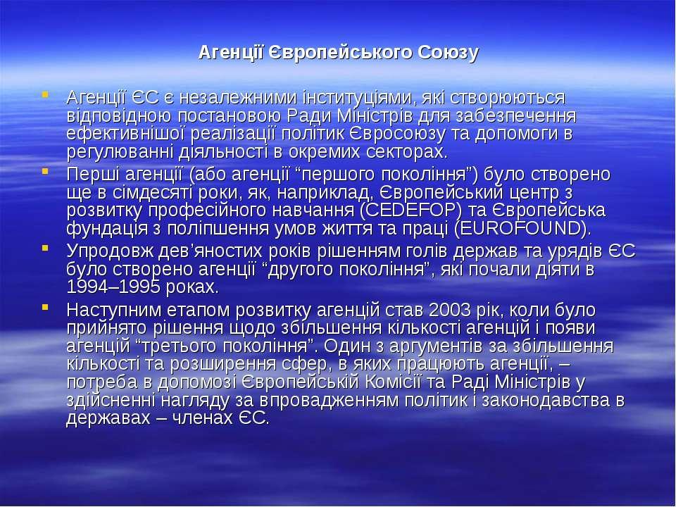 Агенції Європейського Союзу Агенції ЄС є незалежними інституціями, які створю...