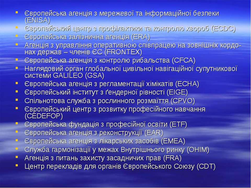 Європейська агенція з мережевої та інформаційної безпеки (ENISA) Європейський...