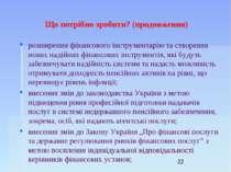 Що потрібно зробити? (продовження) розширення фінансового інструментарію та с...