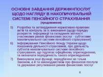 Розробка та затвердження нормативно-правових актів та контроль за їх виконанн...
