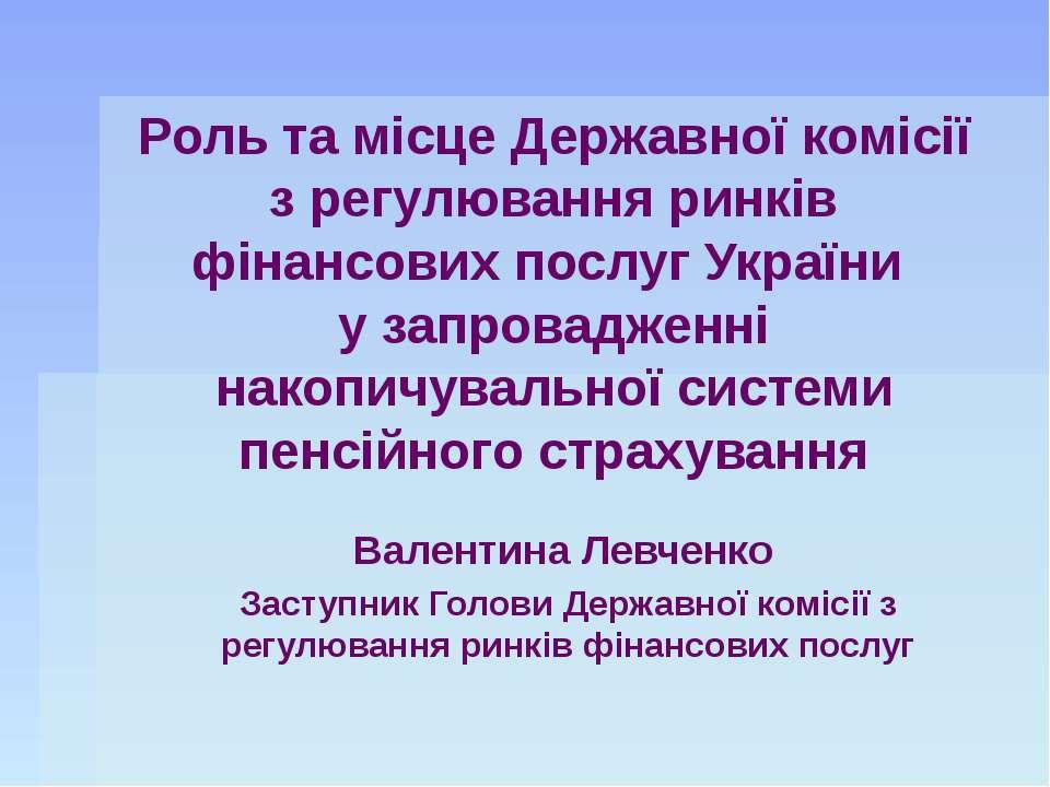 Роль та місце Державної комісії з регулювання ринків фінансових послуг Україн...