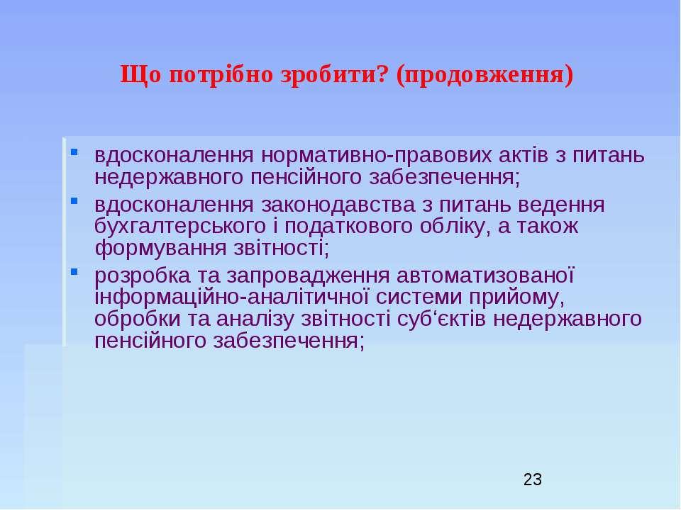Що потрібно зробити? (продовження) вдосконалення нормативно-правових актів з ...