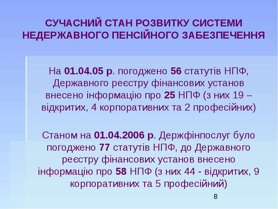 СУЧАСНИЙ СТАН РОЗВИТКУ СИСТЕМИ НЕДЕРЖАВНОГО ПЕНСІЙНОГО ЗАБЕЗПЕЧЕННЯ На 01.04....