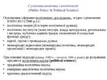 Суспільна політика і політологія (Public Policy & Political Science) Основним...
